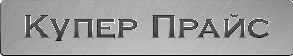 Купер Прайс - покупаем долги